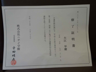 Masago3_3