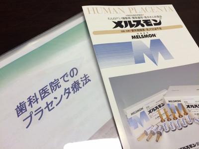 Masagoshika
