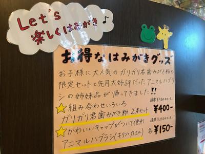 Masago13_2