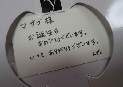 Masago90_2
